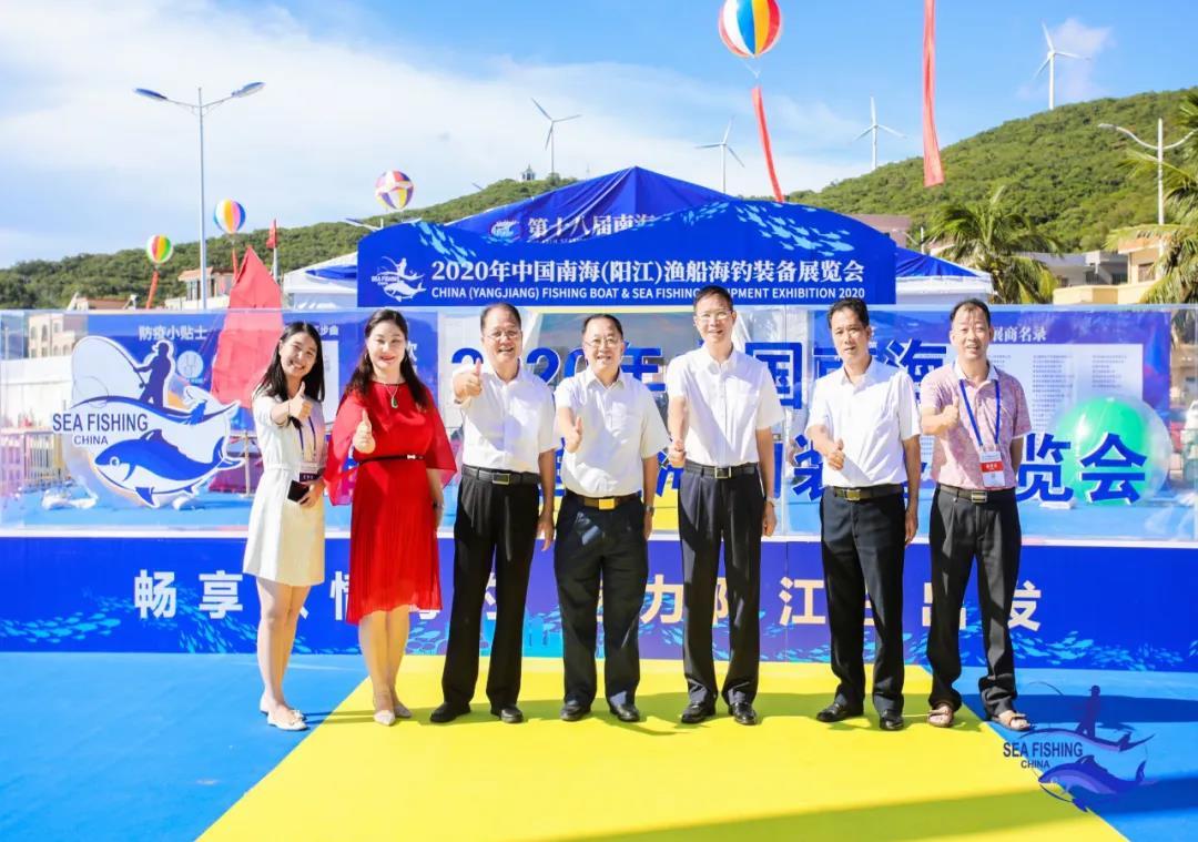 2020年中国南海(阳江)渔船海钓装备展览会