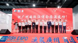 2020中国(广州)国际渔业博览会