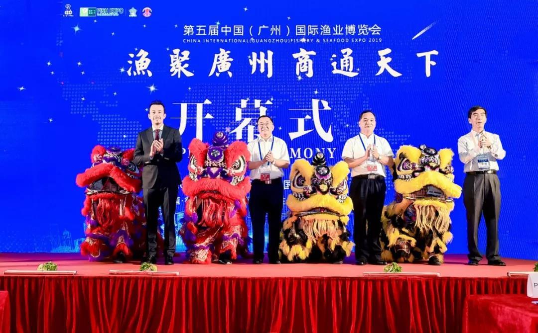 2019年中国(广州)第五届国际渔业博览会